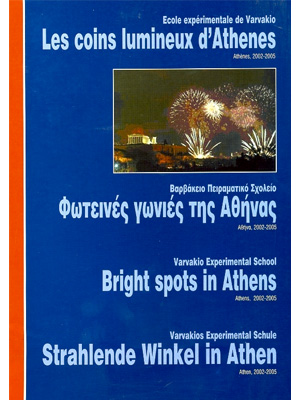 Bright Spots in Athens