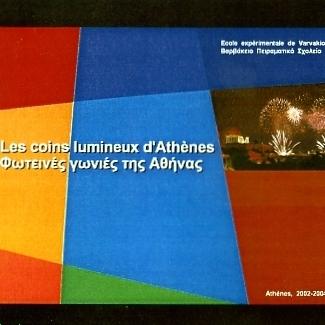 Φωτεινές γωνιές της Αθήνας - Les coins lumineux d'Athènes
