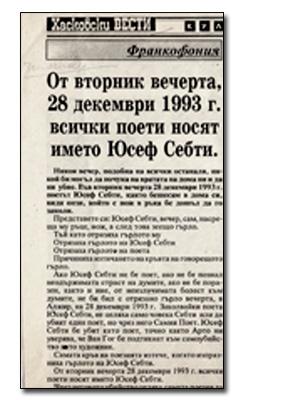 Από το βράδυ της Τρίτης 28 Δεκεμβρίου 1993 όλοι οι ποιητές ονομάζονται Ιουσέφ Σεμπτή