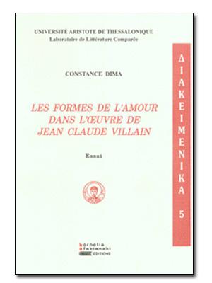 Μορφές αγάπης και έρωτα στο έργο του Ζαν-Κλωντ Βιλλαίν
