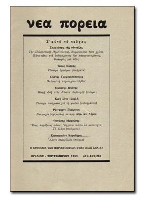 Κωνσταντίνα Καραδήμου: Ποίημα