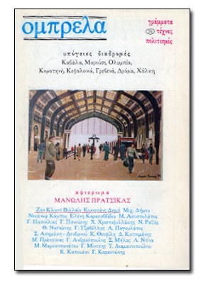 2nd Mediterranean poetry (Kavala10-12/5/96):