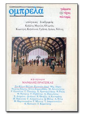 Δεύτερη Συνάντηση Μεσογειακής Ποίησης (Καβάλα 10-12/5/96):