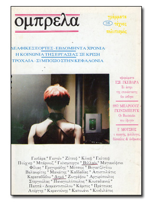 Ζαν-Κλωντ Βιλλαίν: Με αφορμή τα πεντηκοστά γενέθλια του αρχαιολάτρη και φιλέλληνα ποιητή